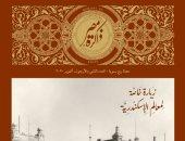 """عدد جديد من """"ذاكرة مصر"""" بمكتبة الإسكندرية.. اعرف التفاصيل"""