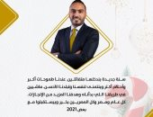 النائب محمد تيسير مطر يعلن عن توفير 60 وظيفة لشباب وفتيات سكان قطاع القاهرة