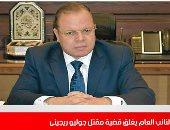 غلق قضية ريجينى وبكاء قتلة فتاة المعادى فى نشرة تلفزيون اليوم السابع