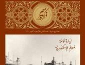 """معالم عروس البحر المتوسط فى العدد الجديد من """"ذاكرة مصر"""" عن مكتبة الإسكندرية"""