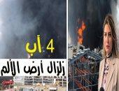"""""""4 آب.. زلزال أرض الألم"""".. تحقيق تليفزيونى يسلط الضوء على معاناة اللبنانيين"""