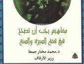 """""""الحرب فى الإسلام"""" غزوات أم رد عدوان؟..مفاهيم تصحيحها في فقه السيرة والسنة"""