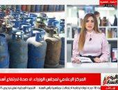 حقيقة ارتفاع أسعار أسطوانة البوتاجاز فى نشرة تليفزيون اليوم السابع