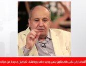 """أشرف زكى: وحيد حامد اقتحم ملف الإخوان ودافع عن وطنه بـ""""الجماعة"""".. فيديو"""