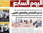 اليوم السابع.. السيسي ردا على المصالحة: يجب الالتزام بالنوايا الصادقة