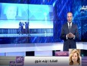 ليلى علوى: وحيد حامد كان لسان المواطن المصرى