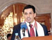 وزير الخارجية اليمنية: اتفاق الرياض أوجد زخمًا دوليًا لأزمة اليمن