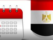 تعرف على العطلات والإجازات لعام 2021 وفقًا لرئاسة الجمهورية