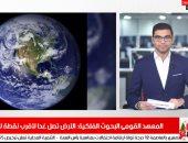 الأرض تصل غدا لأقرب نقطة لها من الشمس في نشرة أخبار الحصاد