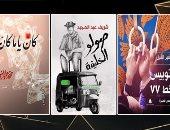 100 مجموعة قصصية.. تعرف على المجموعات القصصية المرشحة لجائزة ساويرس 2020
