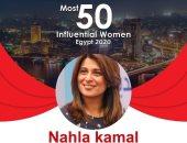 نهلة كمال عضو مجلس إدارة نستله ضمن قائمة أهم 50 سيدة في مصر لعام 2020