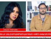 """رانيا يوسف لـ""""تليفزيون اليوم السابع"""": مخدتش ولا مليم فى البرنامج العراقى"""