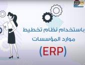 """""""قطاع الأعمال"""" تنفذ أكبر مشروع تحول رقمى بالشرق الأوسط.. فيديو"""