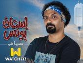 """أحمد محارب كوميديان في """"إسعاف يونس"""" وتاجر مخدرات بـ""""جمال الحريم"""""""