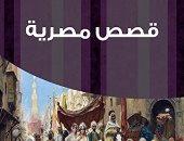 """100 مجموعة قصصية.. """"قصص مصرية"""" تصور الحياة فى المجتمع المصرى"""