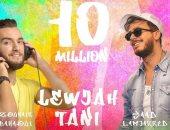 """""""الوجه التانى"""" لـ سعد المجرد وزهير بهاوى تتخطى 10 ملايين مشاهدة فى 48 ساعة"""