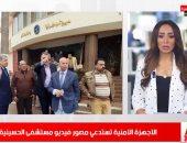 """الأجهزة الأمنية تستدعي مصور فيديو مستشفى """"الحسينية"""" فى نشرة """"الظهيرة"""""""