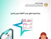 وزارة الهجرة تناشد العائلات المصرية بالخارج إرسال قصص نجاح أطفالهم