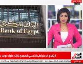 تفاصيل ارتفاع احتياطى مصر من النقد الأجنبى لأعلى قيمة فى نشرة تلفزيون اليوم السابع