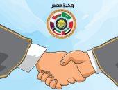 كايكاتير اليوم.. وحدة مصير في القمة الخليجية 41
