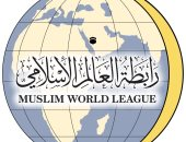 """رابطة العالم الإسلامى تهنئ قادة وشعوب الخليج بـ""""اتفاق التضامن"""": إنجاز كبير معزز لوحدة الصف"""