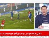 الأهلى يُسقط سونيديب برباعية فى نشرة حصاد تلفزيون اليوم السابع