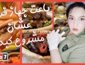 موكا أسطورة السويس باعت جهاز فرحها عشان مشروع كبدة من البيت.. فيديو