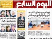 اليوم السابع: الرئيس السيسى يوجه باستمرار بذل أقصى جهد لصون أمن وسلامة الوطن