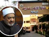 """فيديو لايف.. """"اليوم السابع"""" فى مسقط رأس الإمام أحمد الطيب بذكرى ميلاده الـ75"""