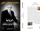 """""""المصرية اللبنانية"""" تنشر مذكرات مصطفى الفقى """"الرِّواية.. رحلة الزمان والمكان"""""""