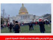 اقتحام الكونجرس.. والأهلى يرسل قائمة كأس الأندية فى نشرة حصاد تلفزيون اليوم السابع