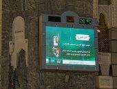 المسجد الحرام يضع 52 شاشة إلكترونية للتوعية من كورونا.. صور