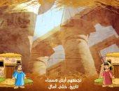 """""""قصة زينب ومارية"""".. أغنية جديدة لمنظمة خريجى الأزهر بمناسبة عيد الميلاد (فيديو)"""