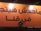 """الوحدة المحلية بالمدينة تزيل لافتة """"محدش هيتجوز فى قنا"""""""