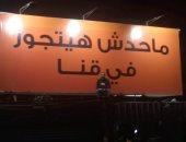 """""""محدش هيتجوز فى قنا"""" لافتة تثير سخرية الأهالى ومواقع التواصل.. صور"""