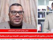 تلفزيون اليوم السابع يكشف تفاصيل الحكم التاريخى لتعديل حكم الزنا للرجل