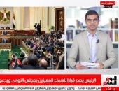ضمت حازم إمام وحسام غالى.. تفاصيل القائمة الكاملة للمعينين بمجلس النواب.. فيديو