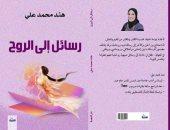 """صدر حديثًا.. كتاب """"رسائل إلى الروح"""" لـ هند محمد على"""