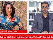 رحاب الجمل لـ تليفزيون اليوم السابع: باسم سمرة أهان الوسط الفني وحقى هيرجع