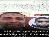 مأساة أب.. توفى 4 من أبنائه بمرض نادر ويناشد لإنقاذ ابنه الخامس