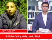 أيمن عبد العزيز: العدالة الكروية سر تألق وفوز الزمالك المتكرر
