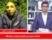 """أيمن عبد العزيز: """"مصطفى محمد أحسن مهاجم فى أفريقيا وتفكيره خانه"""""""