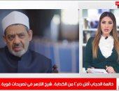 هل رد شيخ الأزهر على تصريحات رانيا يوسف عن الحجاب؟ اعرف الحقيقة.. فيديو