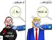 """تناقض سياسات السوشيال ميديا بين حظر ترامب وتجاهل الإرهابيين.. فى كاريكاتير """"اليوم السابع"""""""