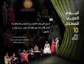 انطلاق احتفالات اليوم العربى للمسرح وإعلان الفائزين بمسابقة البحث العلمى