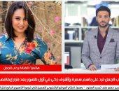 رحاب الجمل ترد على باسم سمرة فى تليفزيون اليوم السابع: هددنى ببلطجية