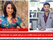 رحاب الجمل عن أزمتها مع باسم سمرة لتلفزيون اليوم السابع: هجيب حقى بالقانون