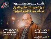 """كأنه يودع جمهوره.. تصريحات هادى الجيار فى آخر حوار لـ""""اليوم السابع"""".. إنفوجراف"""