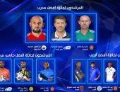 رابطة المحترفين تعلن المرشحين لجوائز الأفضل الشهرية في دوري الخليج العربي