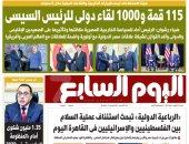 اليوم السابع.. 115 قمة و1000 لقاء دولي للرئيس السيسي